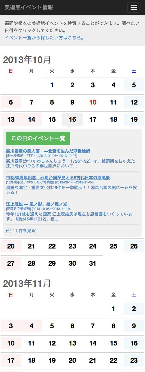 福岡や熊本の美術館イベント情報をカレンダー形式で検索