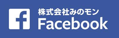 株式会社みのモン 公式facebookページ